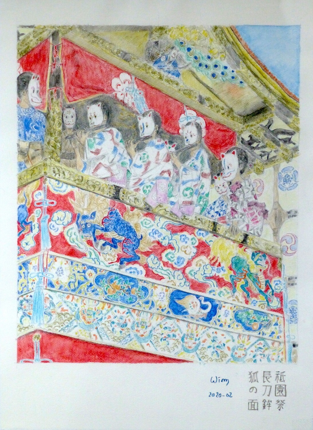 A watercolour drawing showing the top part of a Japanese festival float, which are like a house on wheels, but every surface is intricately decorated. In it sit three masked flute players and some other masked figures, all wearing fox masks (kitsune). <br />The he drawing is very colourful in watercolours, mostly red, blue and yellow. There are mythical animals like bulls with flaming manes, flowers, more abstract patterns, the inside of the roof has a huge peacock.